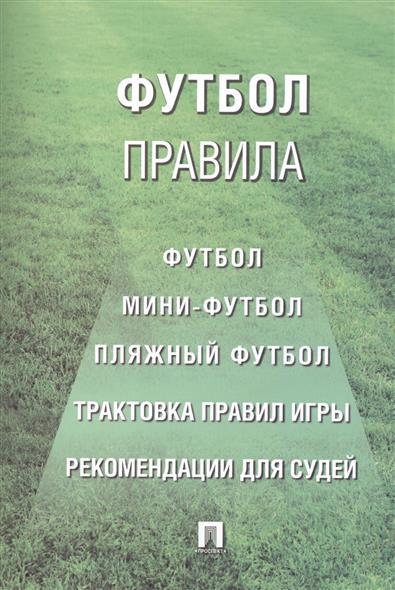 Футбол: Правила