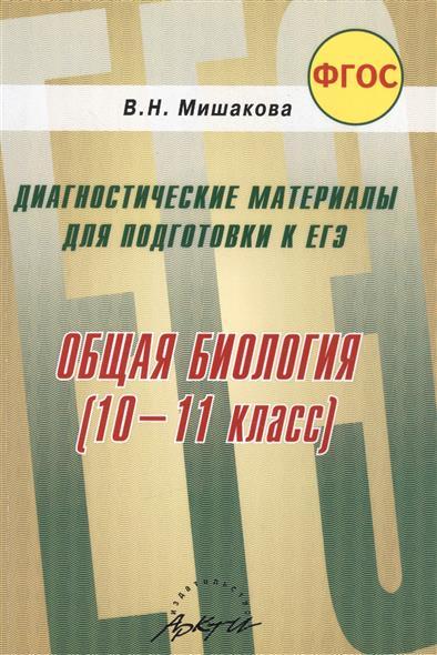 Диагностические материалы для подготовки к ЕГЭ. Общая биология (10-11 кл.)
