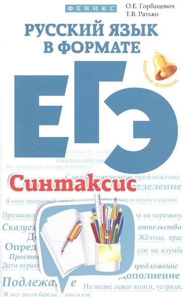 Русский язык в формате ЕГЭ. Синтаксис