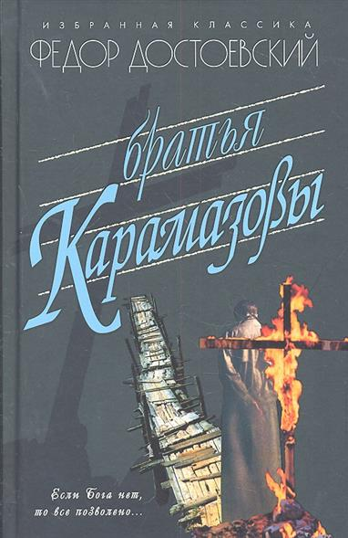 Достоевский Ф. Братья Карамазовы. Роман