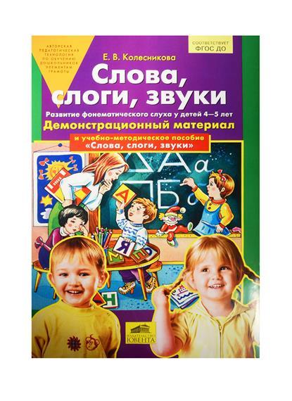 Колесникова Е. Слова, слоги, звуки. Развитие фонематического слуха у детей 4-5 лет. Демонстрационный материал слова и звуки