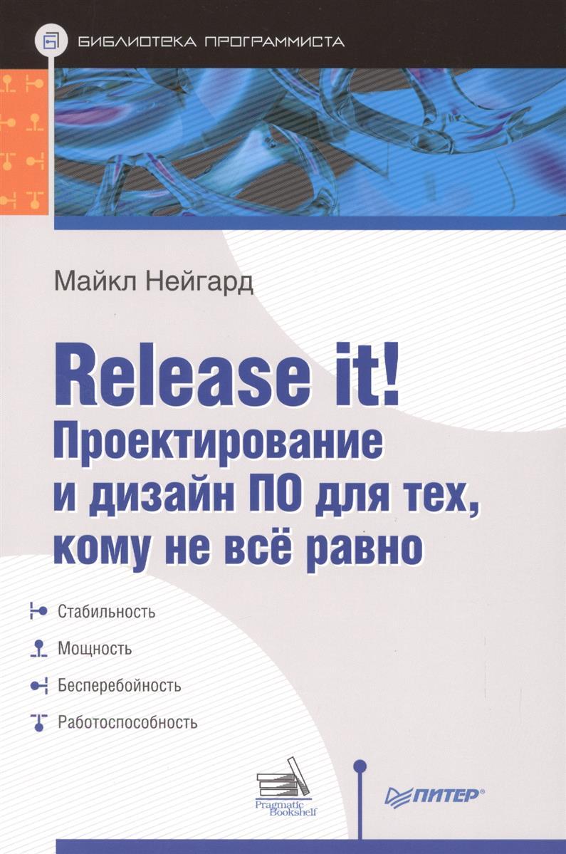 Нейгард М. Release it! Проектирование и дизайн ПО для тех, кому не все равно. Стабильность. Мощность. Бесперебойность. Работоспособность 程序员代码面试指南:it名企算法与数据结构题目解