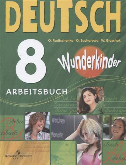 Немецкий язык. 8 класс. Рабочая тетрадь. Учебное пособие для общеобразовательных организаций
