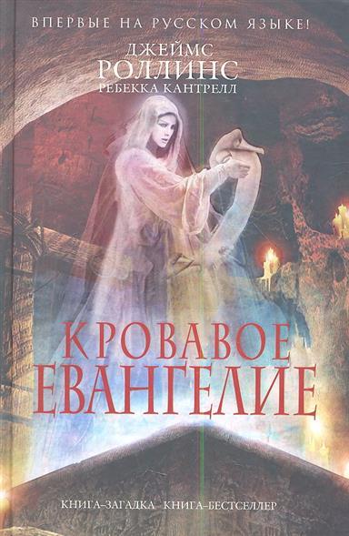 Роллинс Дж., Кантрелл Р. Кровавое Евангелие отсутствует евангелие на церковно славянском языке