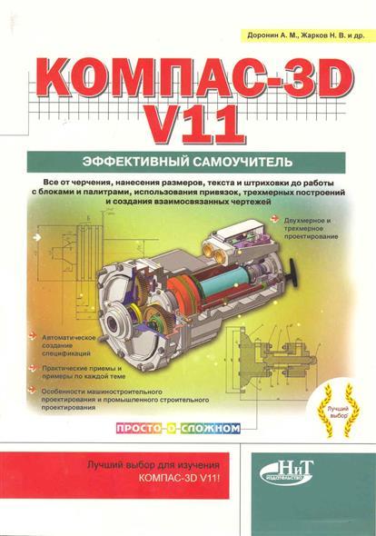 Компас-3D V11 Эффект. самоучитель