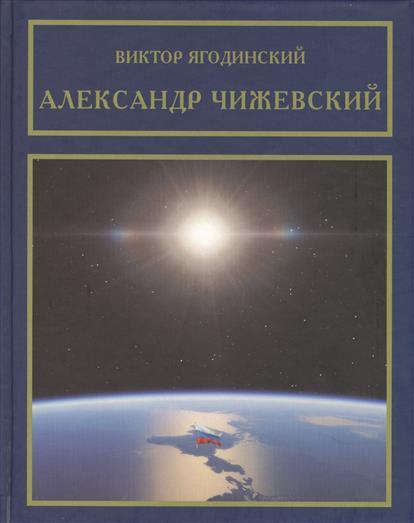 Ягодинский В. Александр Чижевский