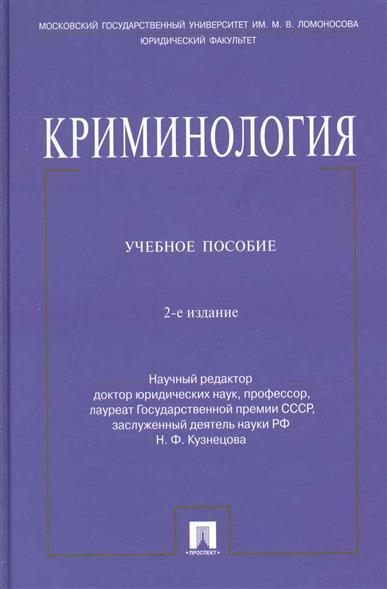 Криминология Учеб. пос.