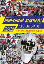 Шамшадинов Ю. Мировой хоккей кто есть кто Полная энциклопедия большая энциклопедия мировой хоккей