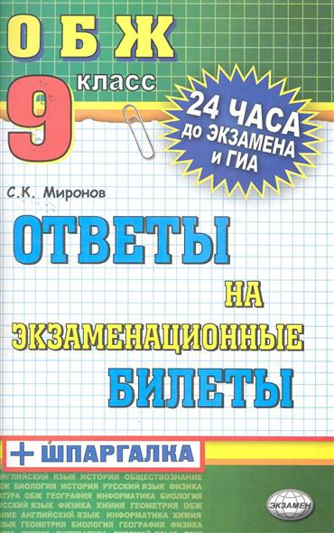 ОБЖ 9 кл