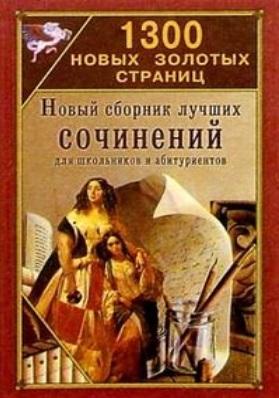 1300 новых золотых страниц Новый сборник луч. соч. для шк. и абитур.