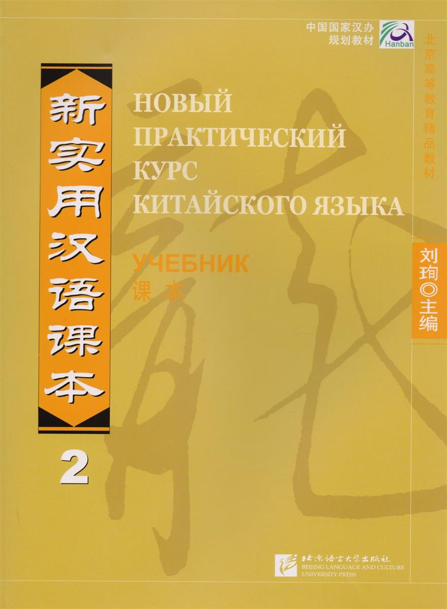Liu Xun NPCh Reader vol.2 (Russian edition) / Новый практический курс китайского языка. Часть 2 (РИ) - Учебник (на китайском и русском языках) купить
