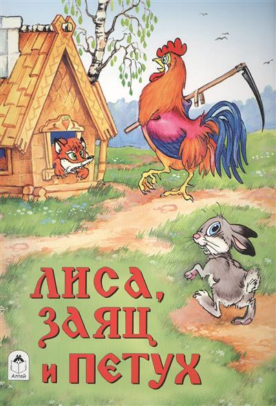 Голенищева О. (ред.) Лиса, заяц и петух ilario morelli сандалии