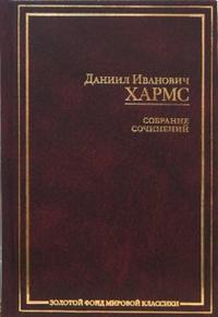 Хармс Собр. сочинений