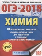 ОГЭ-2018. Химия. 10 тренировочных вариантов экзаменационных работ для подготовки к основному государственному экзамену