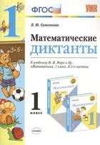 Математические диктанты. 1 класс. К учебнику М.И. Моро и др.