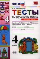 Тесты по русскому языку. 4 класс. Часть 1. К учебнику Л.М. Зелениной, Т.Е. Хохловой