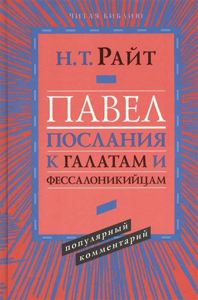 Райт Н. Павел. Послания к Галатам и Фессалоникийцам. Популярный комментарий