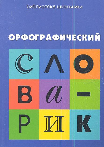 Орфографический словарик для учащихся начальной школы. Второе издание, стереотипное