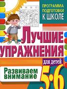 Развиваем воображение Лучшие упражнения для детей 5-6 лет