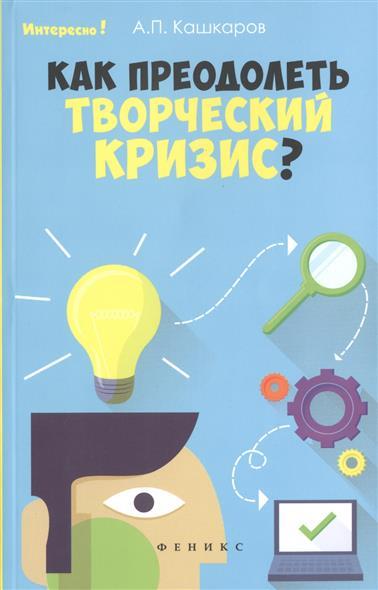 Кашкаров А. Как преодолеть творческий кризис?
