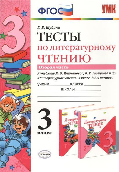 Тесты по литературному чтению. Вторая часть к учебнику Л.Ф. Климановой, В.Г. Горецкого и др.