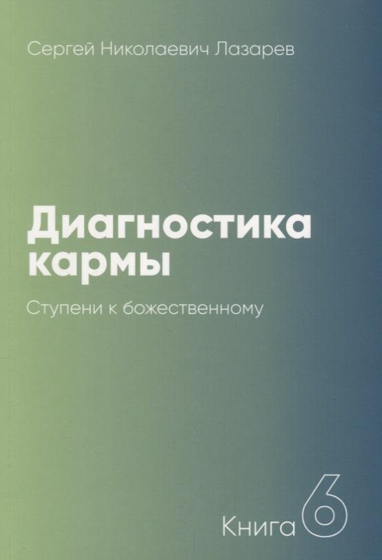 Лазарев С. Диагностика кармы. Книга 6. Ступени к божественному