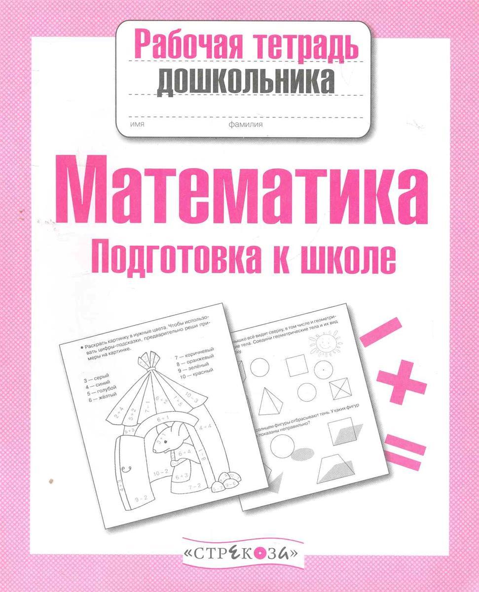 Математика Подготовка к школе