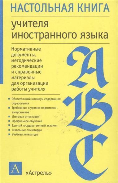 Настольная книга учителя иностранного языка