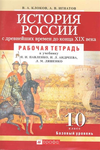 История России 10 кл Базов. уровень Р/т