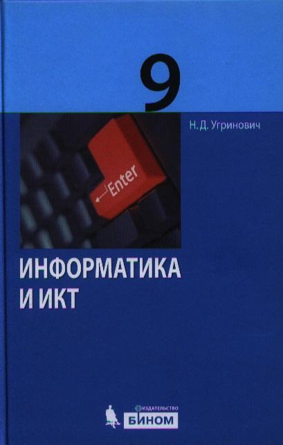 Информатика. Учебник для 9 класса