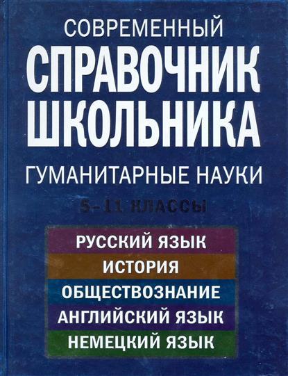 Современный справочник школьника 5-11 кл Гуманитарные науки