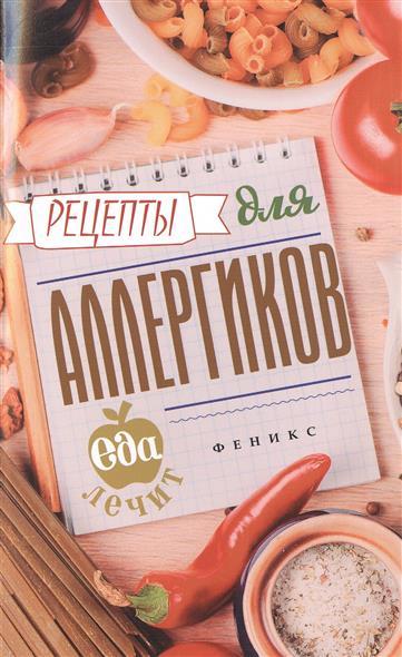 Рецепты для ребенка аллергиков