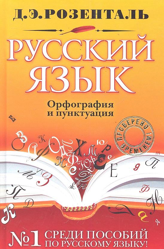 Розенталь Д. Русский язык Орфография и пунктуация цены онлайн
