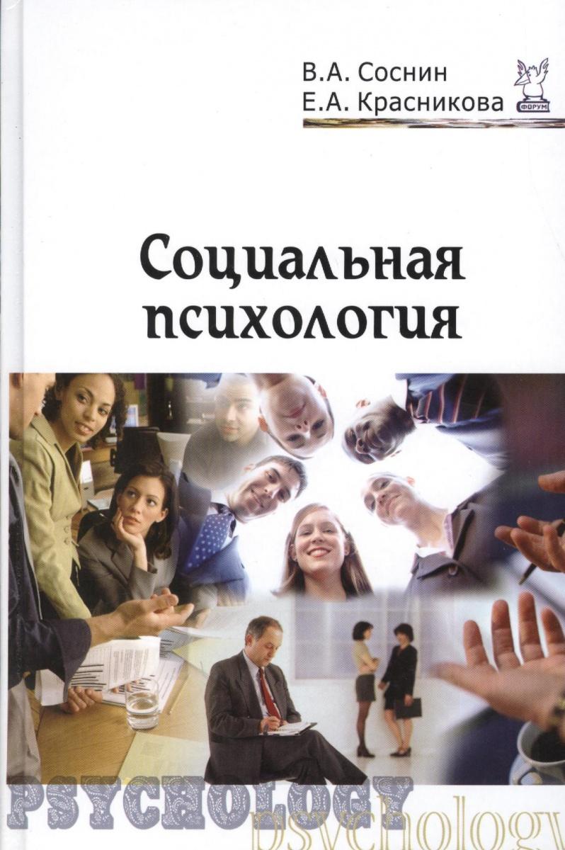 Соснин В., Красникова Е. Социальная психология. Учебник. 3-е издание психология семьи 3 е изд