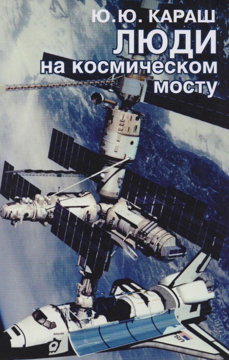 Люди на космическом мосту