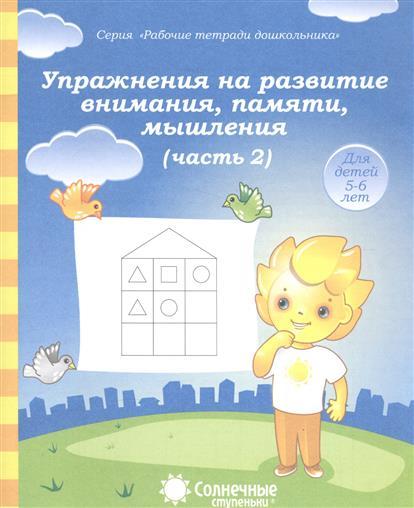 Упражнения на развитие внимания, памяти, мышления. Часть 2. Тетрадь для рисования. Для детей 5-6 лет