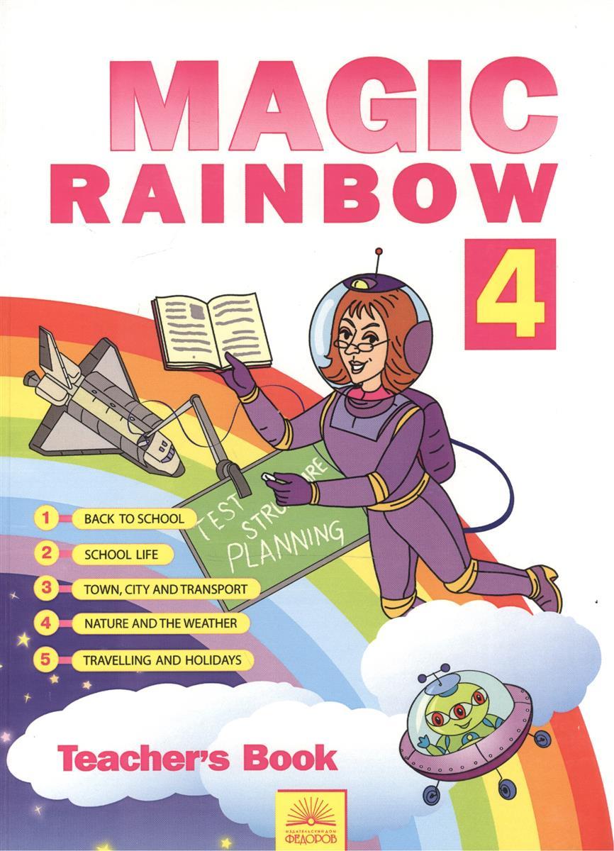 Английский язык. Волшебная радуга / Magic Rainbow. 4 класс. Книга для учителя