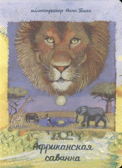 Африканская саванна