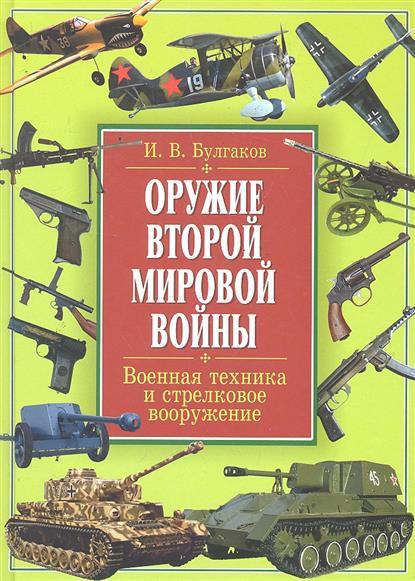 Оружие Второй мировой войны Военная техника…