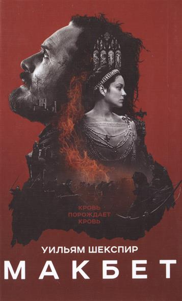 Шекспир У. Макбет макбет dvd