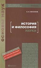 История и философия науки Учебник