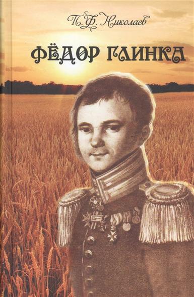 Николаев П. Федор Глинка хоби жд росо где николаев