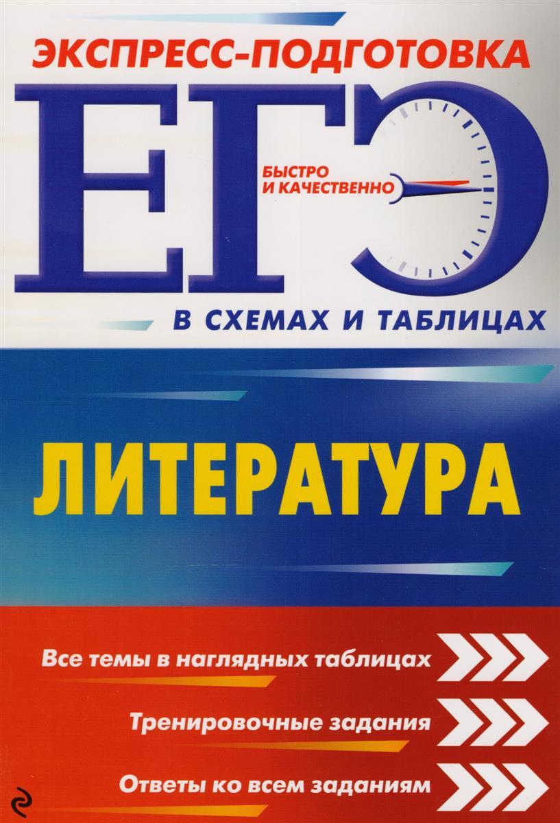 Титаренко Е., Хадыко Е., Жемерова А. ЕГЭ. Литература
