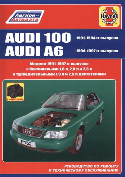 Audi 100 1991-1994 гг выпуска. Audi A6 1994-1997 гг выпуска. Руководство по ремонту и техническому обслуживанию