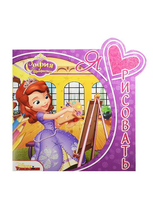 Евменова-Бондарева А. (ред.) Я люблю рисовать София Прекрасная обучающая книга азбукварик я прекрасная принцесса 9785490001553