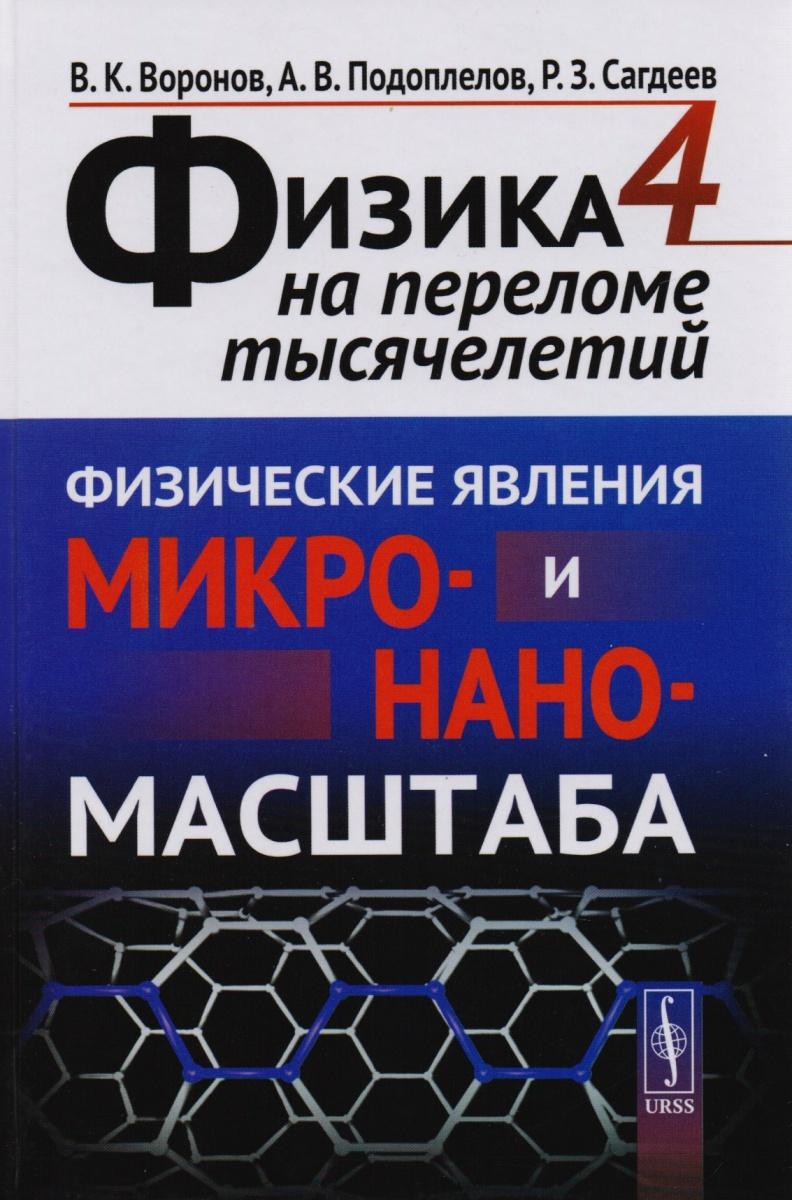 Воронов В., Подоплелов А., Сагдеев Р. Физика на переломе тысячелетий. Физические явления микро- и наномасштаба