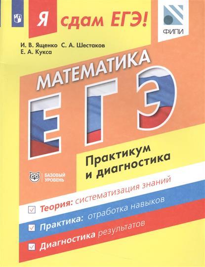 ЕГЭ. Математика. Практикум и диагностика