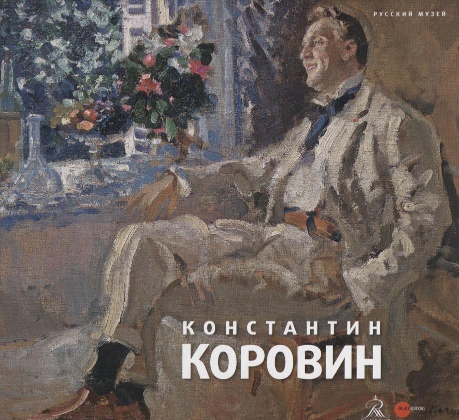 Круглов В. (сост.) Константин Коровин константин коровин вспоминает
