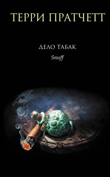 Пратчетт Т. Дело табак