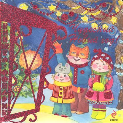 Есаулов И. (худ.) Чудесный Новый год! декор azulev basilea beige circulo 47x47